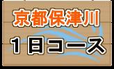 保津川1日コース