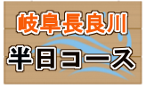 長良川半日コース